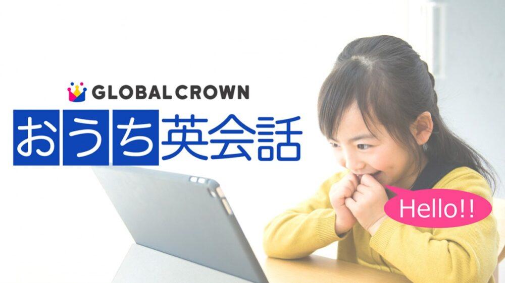 グローバルクラウン